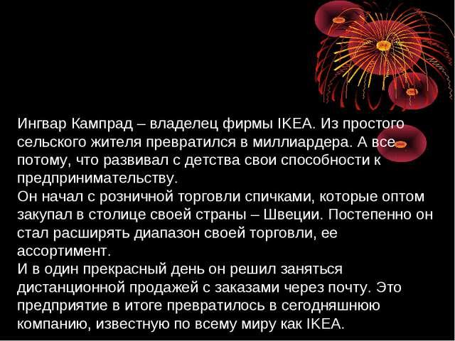 Ингвар Кампрад – владелец фирмы IKEA. Из простого сельского жителя превратил...