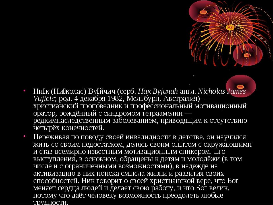 Ни́к (Ни́колас) Ву́йчич(серб.Ник Вујичићангл.Nicholas James Vujicic; род...