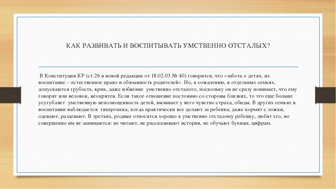 КАК РАЗВИВАТЬ И ВОСПИТЫВАТЬ УМСТВЕННО ОТСТАЛЫХ? В Конституции КР (ст.26 в но...