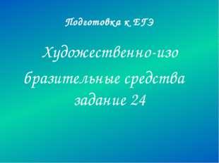 Подготовка к ЕГЭ Художественно-изо бразительные средства задание 24