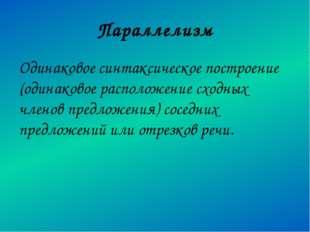 Параллелизм Одинаковое синтаксическое построение (одинаковое расположение схо