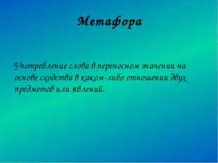Метафора Употребление слова в переносном значении на основе сходства в каком-
