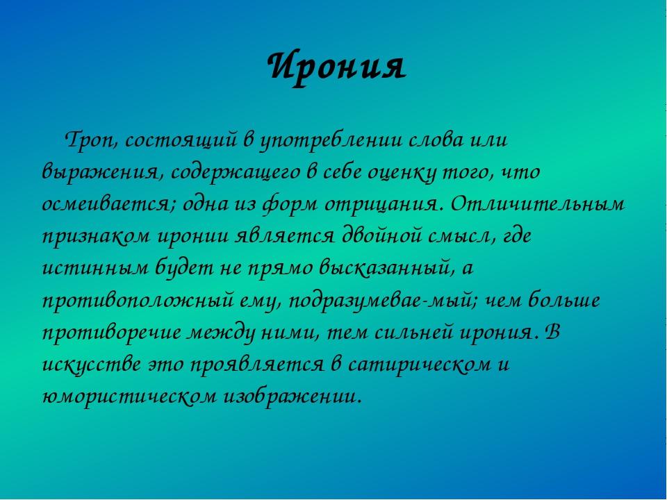 Ирония Троп, состоящий в употреблении слова или выражения, содержащего в себе...