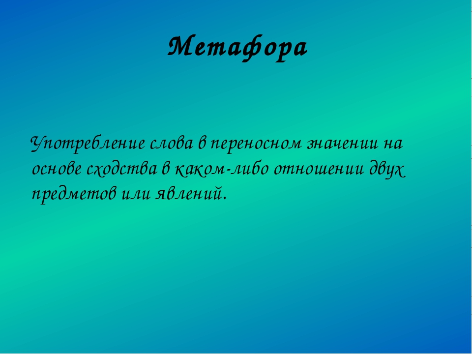 Метафора Употребление слова в переносном значении на основе сходства в каком-...