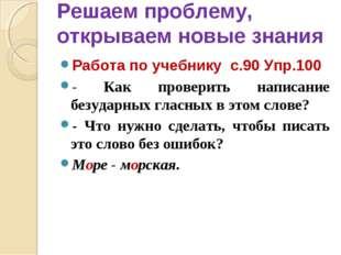 Решаем проблему, открываем новые знания Работа по учебнику с.90 Упр.100 - Как