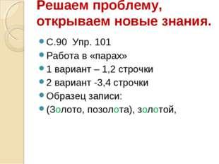 Решаем проблему, открываем новые знания. С.90 Упр. 101 Работа в «парах» 1 вар