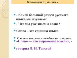 - Какой большой раздел русского языка мы изучаем? - Что мы уже знаем о слове?