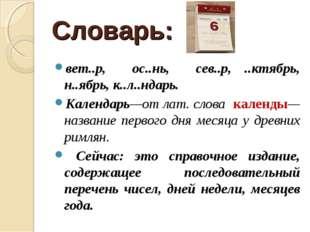 Словарь: вет..р, ос..нь, сев..р, ..ктябрь, н..ябрь, к..л..ндарь. Календарь—от