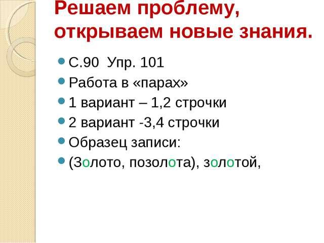 Решаем проблему, открываем новые знания. С.90 Упр. 101 Работа в «парах» 1 вар...