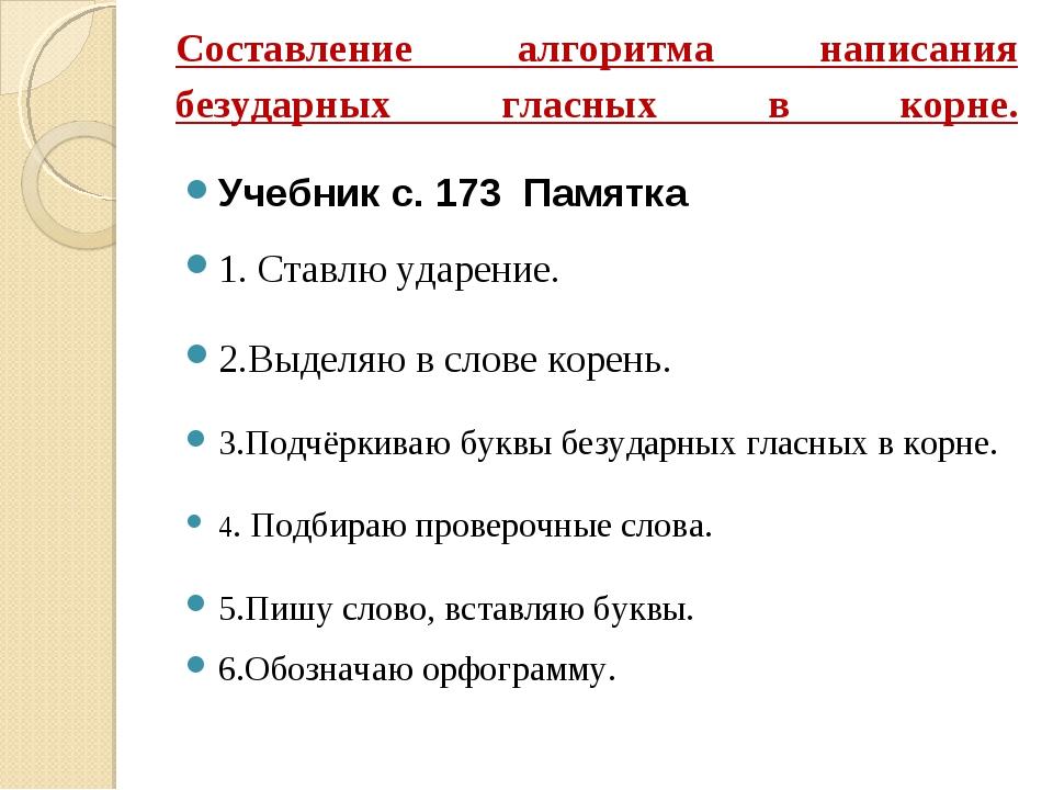 Составление алгоритма написания безударных гласных в корне. Учебник с. 173 Па...