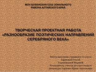 Работа выполнена учащимися 11 класса Барановой Ольгой Хорошавцевой Мариной Ру