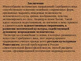 Заключение Многообразие поэтических направлений Серебряного века способствов