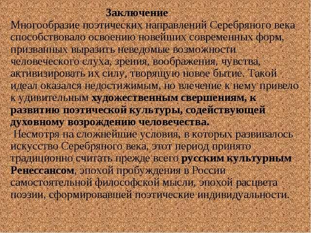 Заключение Многообразие поэтических направлений Серебряного века способствов...