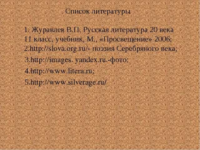 Список литературы 1. Журавлев В.П. Русская литература 20 века 11 класс, учеб...