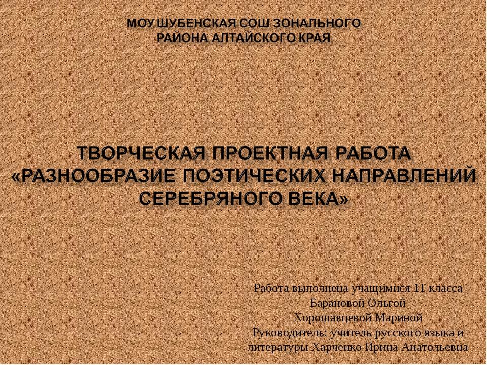 Работа выполнена учащимися 11 класса Барановой Ольгой Хорошавцевой Мариной Ру...