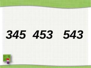 345 453 543 http://aida.ucoz.ru