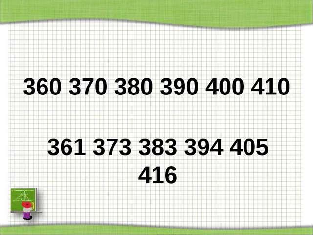 360 370 380 390 400 410 361 373 383 394 405 416 http://aida.ucoz.ru