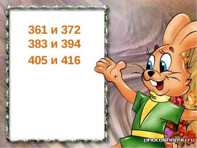 361 и 372 383 и 394 405 и 416