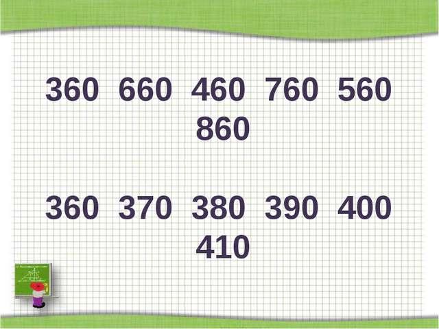 360 660 460 760 560 860 360 370 380 390 400 410 http://aida.ucoz.ru