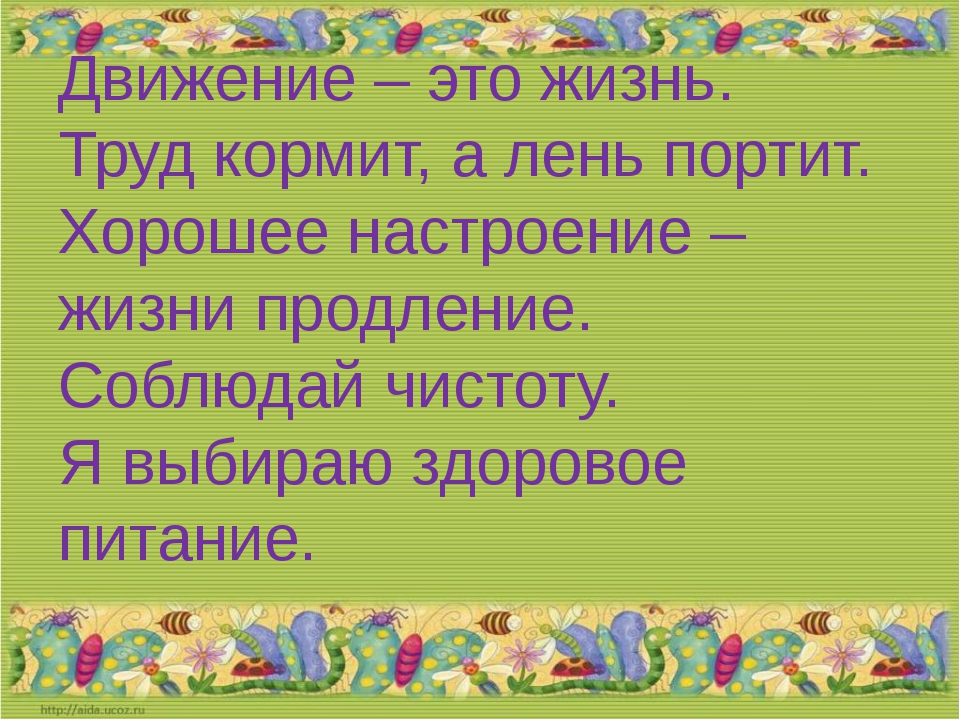 Движение – это жизнь. Труд кормит, а лень портит. Хорошее настроение – жизни...