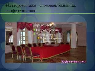 На втором этаже – столовая, больница, конференц – зал.