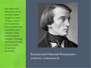 Кошанский Николай Фёдорович – учитель словесности Как сейчас вижу Кошанского