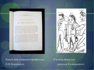 Напутствие учащимся профессора Учителя лицеистов Н.Ф.Кошанского (рисунок Илли