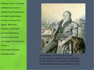 Охотнее всего Пушкин занимался в классе профессора Куницына, который препода