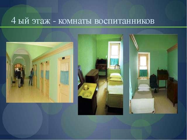4 ый этаж - комнаты воспитанников