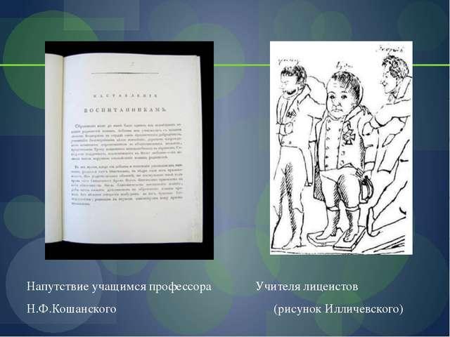 Напутствие учащимся профессора Учителя лицеистов Н.Ф.Кошанского (рисунок Илли...