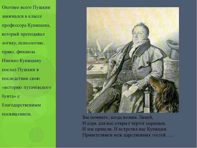 Охотнее всего Пушкин занимался в классе профессора Куницына, который препода...