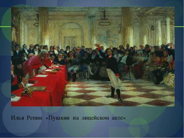 Илья Репин «Пушкин на лицейском акте»