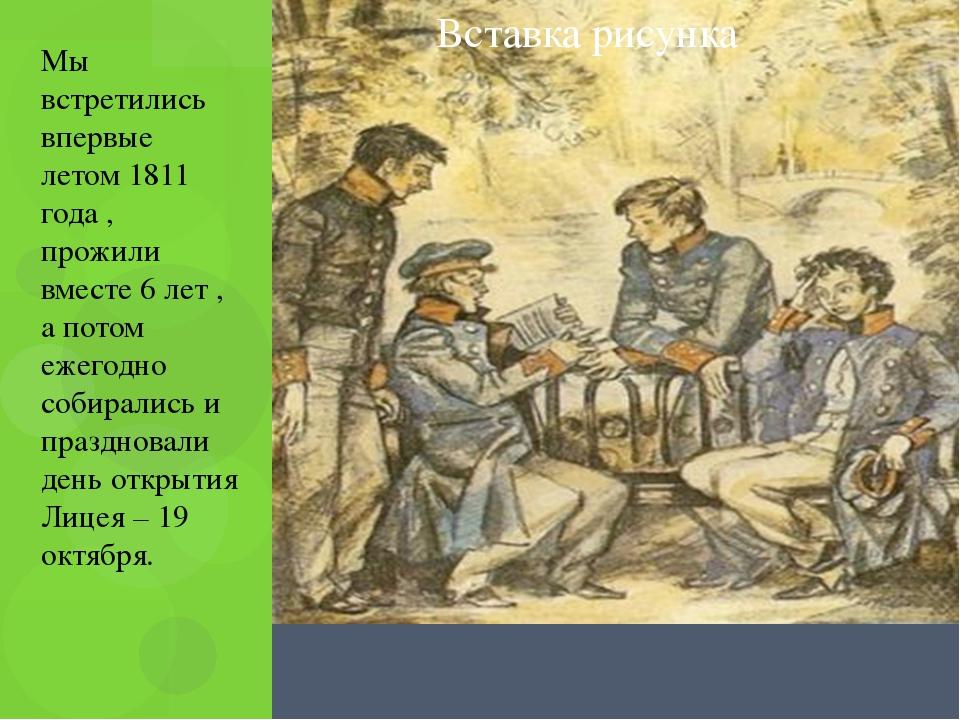 Мы встретились впервые летом 1811 года , прожили вместе 6 лет , а потом ежег...