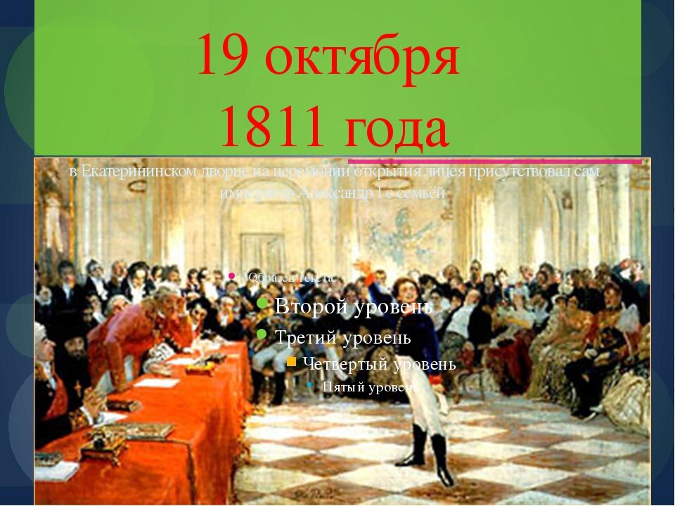 19 октября 1811 года в Екатерининском дворце на церемонии открытия лицея при...