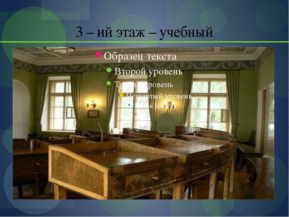 3 – ий этаж – учебный