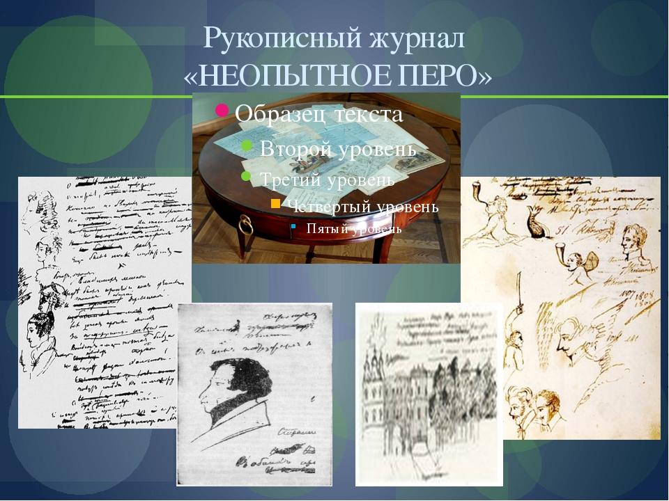 Рукописный журнал «НЕОПЫТНОЕ ПЕРО»