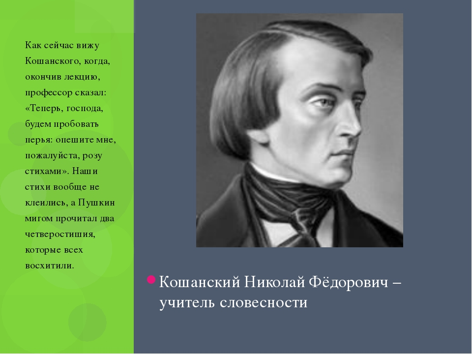 Кошанский Николай Фёдорович – учитель словесности Как сейчас вижу Кошанского...