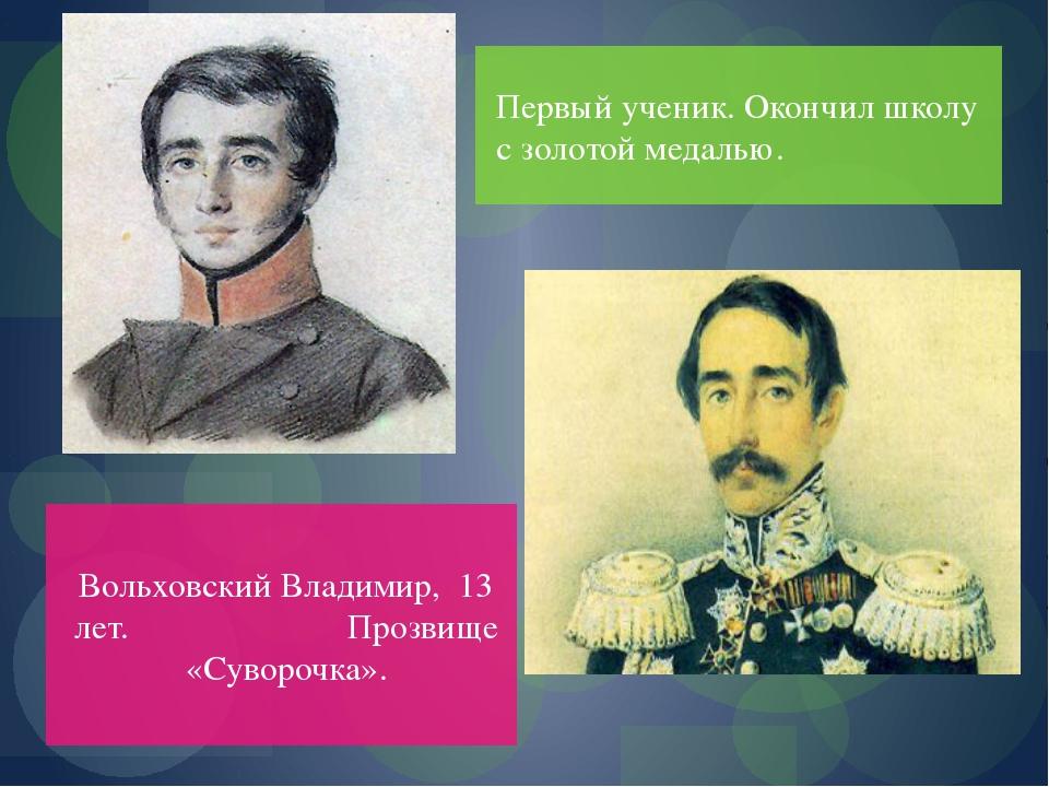 Первый ученик. Окончил школу с золотой медалью. в Вольховский Владимир, 13 ле...