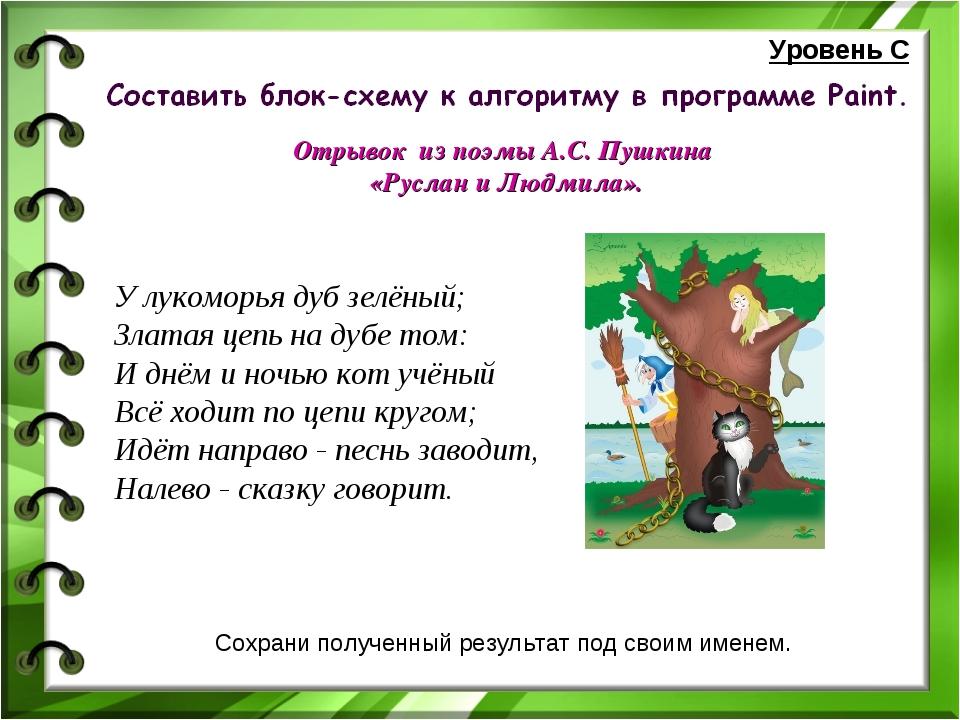 Отрывок из поэмы А.С. Пушкина «Руслан и Людмила». У лукоморья дуб зелёный; Зл...