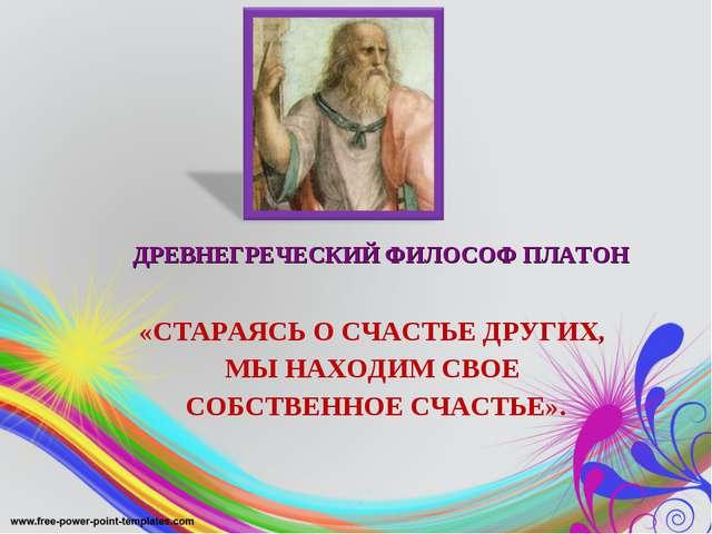 «СТАРАЯСЬ О СЧАСТЬЕ ДРУГИХ, МЫ НАХОДИМ СВОЕ СОБСТВЕННОЕ СЧАСТЬЕ». ДРЕВНЕГРЕЧЕ...