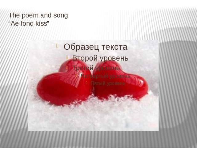 "The poem and song ""Ae fond kiss"""