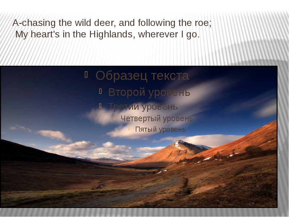 A-chasing the wild deer, and following the roe; My heart's in the Highlands,...