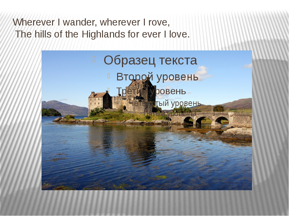 Wherever I wander, wherever I rove, The hills of the Highlands for ever I love.