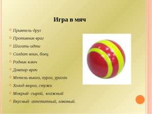 Игра в мяч Приятель-друг Противник-враг Шагать-идти Солдат-воин, боец Родник