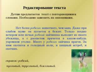 Редактирование текста Детям предлагается текст с повторяющимися словами. Необ