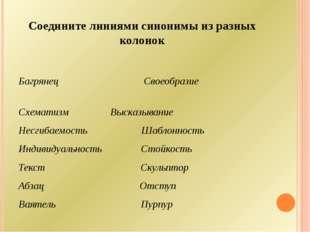 Соедините линиями синонимы из разных колонок  Багрянец Своеобразие Схематизм