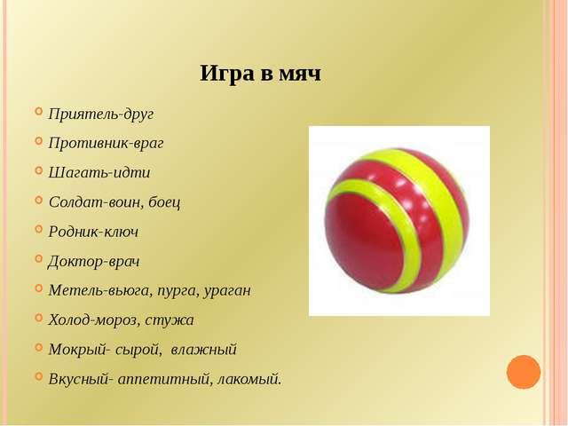 Игра в мяч Приятель-друг Противник-враг Шагать-идти Солдат-воин, боец Родник...
