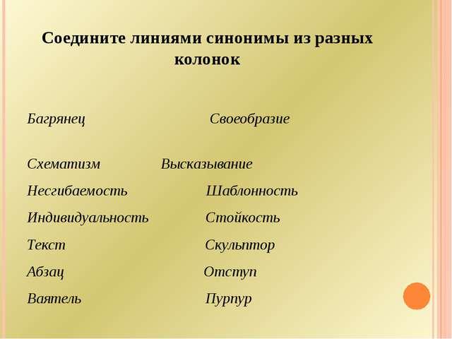 Соедините линиями синонимы из разных колонок  Багрянец Своеобразие Схематизм...