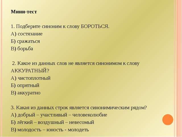 Мини-тест  1. Подберите синоним к слову БОРОТЬСЯ. А) состязание Б) сражаться...