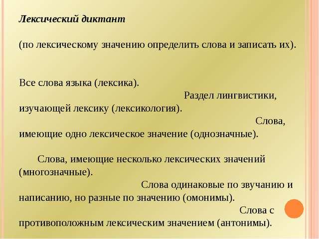 Лексический диктант (по лексическому значению определить слова и записать их)...